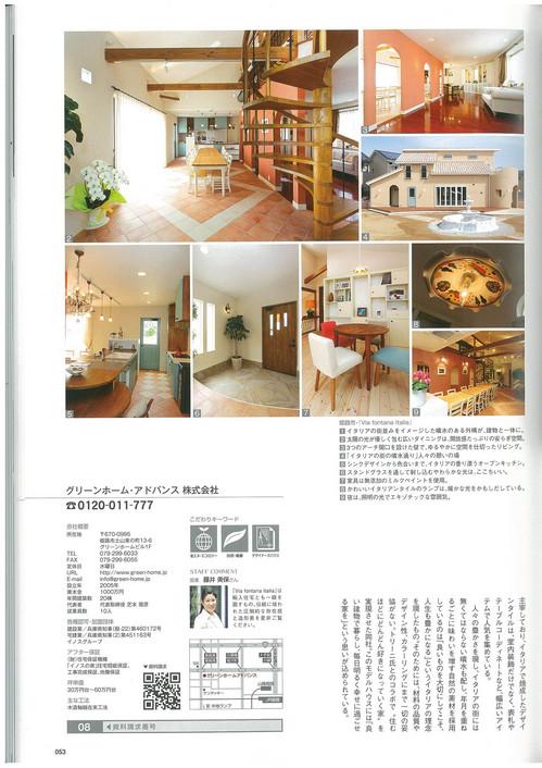 himeji-zasshi-left.jpg