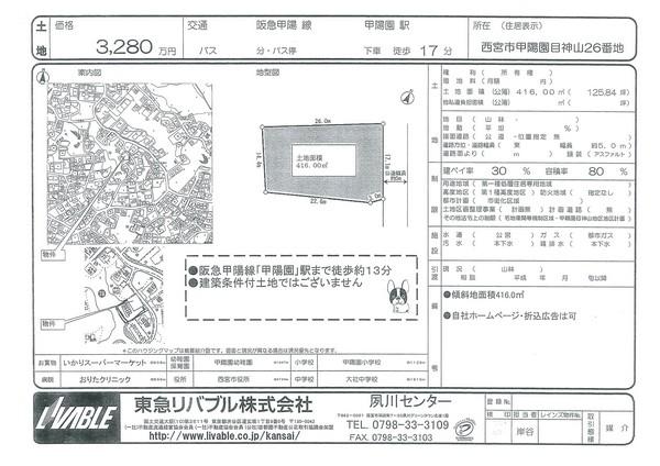 140402-megamiyama-tochi.jpg