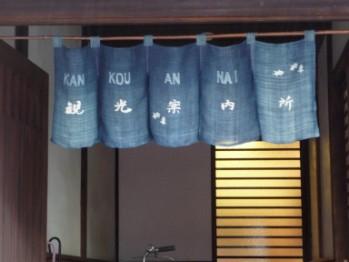 紺屋町観光案内所の暖簾