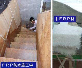FRP防水施工