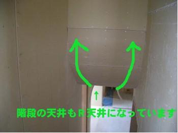 内部階段の天井曲線