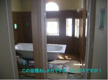 浴室内FRP防水処理